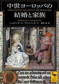 中世ヨーロッパの結婚と家族(講談社学術文庫)
