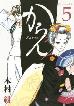 からん(5)-電子書籍