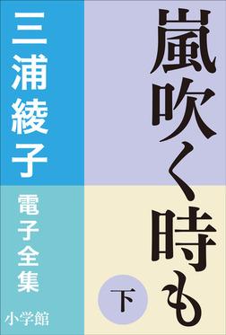三浦綾子 電子全集 嵐吹く時も(下)-電子書籍