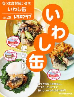 安うま食材使いきり!vol.29 いわし缶使いきり!-電子書籍