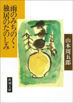 雨のみちのく・独居のたのしみ-電子書籍