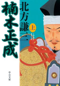 楠木正成(上)-電子書籍