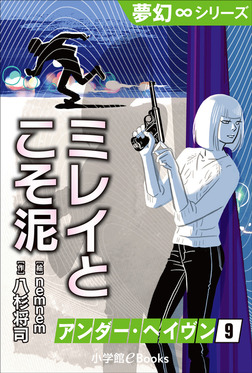 夢幻∞シリーズ アンダー・ヘイヴン9 ミレイとこそ泥-電子書籍