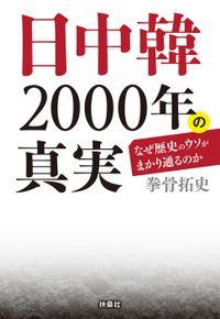 文庫 日中韓2000年の真実(扶桑社BOOKS文庫)