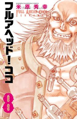 フルアヘッド!ココ ゼルヴァンス 8-電子書籍