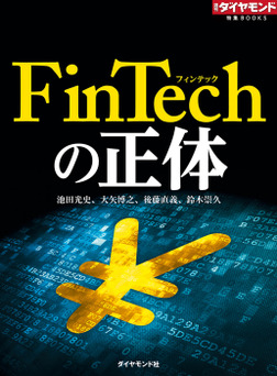 FinTechの正体-電子書籍