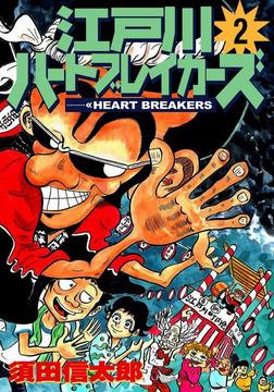 江戸川ハートブレイカーズ 2-電子書籍