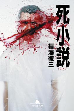 死小説-電子書籍