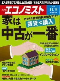 週刊エコノミスト (シュウカンエコノミスト) 2016年11月08日号
