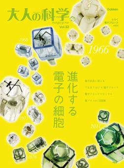 大人の科学マガジン Vol.32(電子ブロックmini)-電子書籍