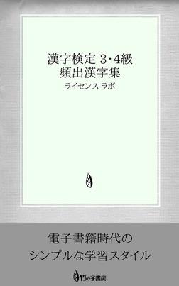 漢字検定 3・4級 頻出漢字集-電子書籍