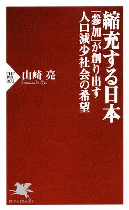 縮充する日本 「参加」が創り出す人口減少社会の希望-電子書籍