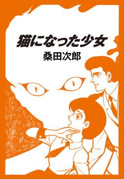 猫になった少女-電子書籍
