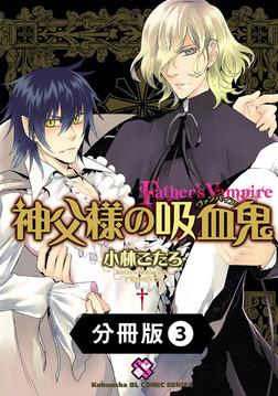 神父様の吸血鬼(ヴァンパイア)【分冊版】3-電子書籍