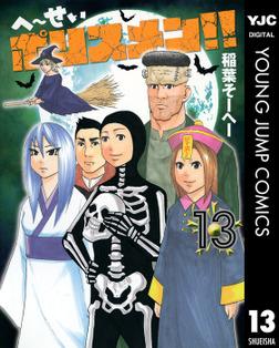 へ~せいポリスメン!! 13-電子書籍