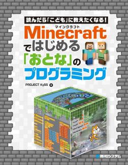 読んだら「こども」に教えたくなる! Minecraftではじめる「おとな」のプログラミング-電子書籍