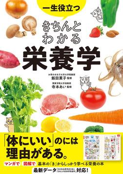 一生役立つ きちんとわかる栄養学-電子書籍