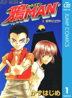 鴉MAN 1-電子書籍