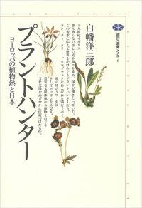 プラントハンター ヨーロッパの植物熱と日本
