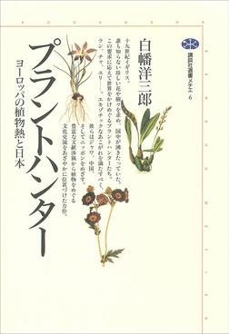 プラントハンター ヨーロッパの植物熱と日本-電子書籍