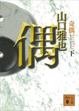 奇偶(下)-電子書籍