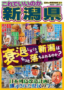 日本の特別地域 特別編集38 これでいいのか 新潟県-電子書籍