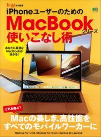 iPhoneユーザーのためのMacBookシリーズ使いこなし術