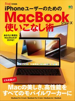 iPhoneユーザーのためのMacBookシリーズ使いこなし術-電子書籍