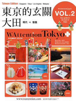 東京的玄關 大田/ WAttention Tokyo (Taiwan Edition) vol. 02-電子書籍