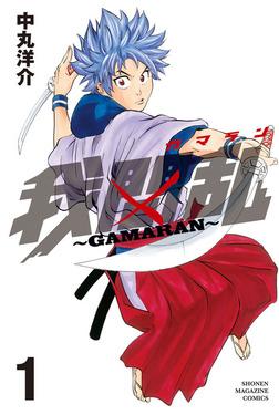 我間乱~GAMARAN~(1)-電子書籍