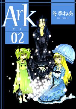 Ark(2)-電子書籍
