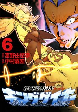 オーバーマン キングゲイナー6-電子書籍