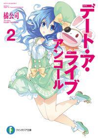 デート・ア・ライブ アンコール2 BOOK☆WALKER special edition