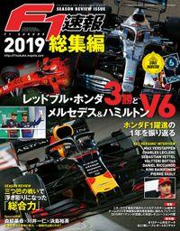 F1速報 2019 総集編