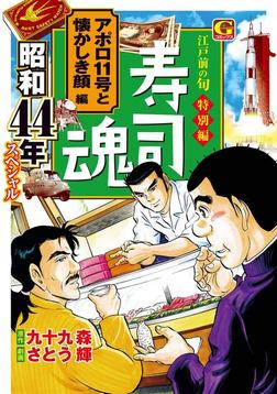 寿司魂 昭和44年スペシャル アポロ11号と懐かしき顔編-電子書籍