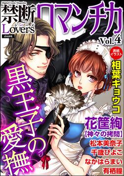 禁断LoversロマンチカVol.004黒王子の愛撫-電子書籍