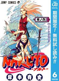 NARUTO―ナルト― モノクロ版【期間限定無料】 6