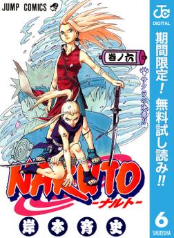 NARUTO―ナルト― モノクロ版【期間限定無料】 6-電子書籍
