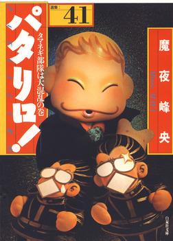 パタリロ! 41巻-電子書籍