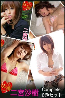 アブナイ女神☆二宮沙樹 Complete 6巻セット-電子書籍