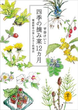 ヤマケイ文庫 四季の摘み菜12ヵ月-電子書籍