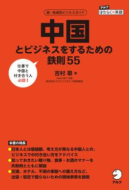 中国とビジネスをするための鉄則55-電子書籍