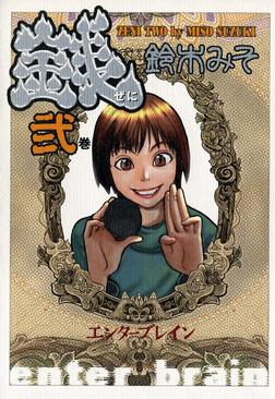 銭 弐巻-電子書籍