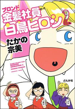 金髪社員白鳥ヒロシ2巻-電子書籍