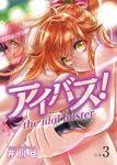 アイバス!-the idol buster-【合本版】3巻