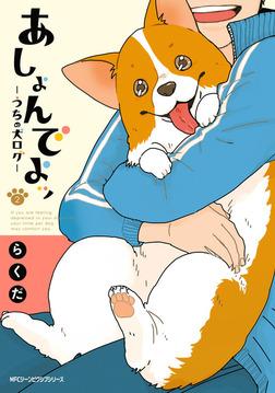あしょんでよッ ~うちの犬ログ~ 2-電子書籍