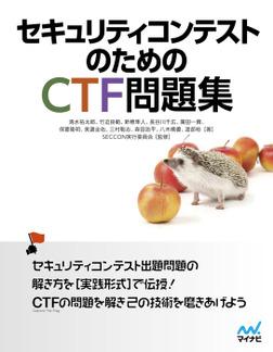 セキュリティコンテストのためのCTF問題集-電子書籍