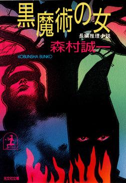 黒魔術の女-電子書籍