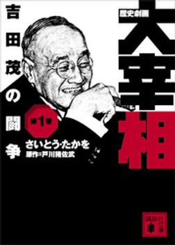 歴史劇画 大宰相 第一巻 吉田茂の闘争-電子書籍