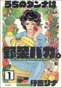 うちのダンナは野菜バカ。(分冊版) 【第1話】-電子書籍